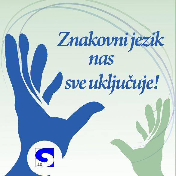 Obilježavanje 5 godina od proglašenja Zakona o hrvatskom znakovnom jeziku